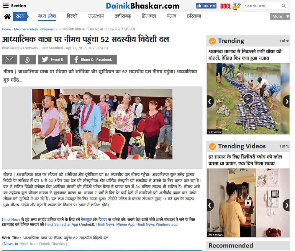 media-2-dainik-bhaskar